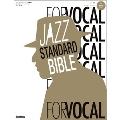 ジャズ・スタンダード・バイブル for Vocal ~ヴォーカリストのためのセッション定番123曲 [BOOK+CD]