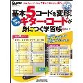 基本5コードを変形! あらゆるギター・コードが身につく学習帳 [BOOK+CD]