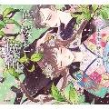 乙女の本棚 3 葉桜と魔笛