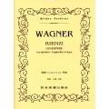 ワーグナー 歌劇「リエンツィ」序曲 ポケット・スコア