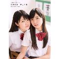 広瀬彩海・井上玲音(こぶしファクトリー)ミニ写真集「Greeting-Photobook-」