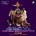 戸田邦雄: 合奏協奏曲「シ・ファ・ド」; 山本直純: 和楽器と管弦楽のためのカプリチオ
