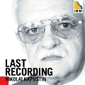 ラスト・レコーディング:N.カプースチン