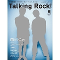 Talking Rock! 2017年8月号