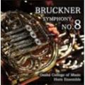 ブルックナー: 交響曲第8番 第1, 4楽章(抜粋) - 「ホルンアンサンブルの夕べ」第28回大阪音楽大学ホルン専攻生による