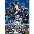 アビスパ福岡 J1昇格記念DVD 福岡維心2010~俺たちの街にはアビスパがある~