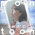 Pontoon [CD+Blu-ray Disc]<Blu-ray付盤>