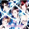 I'z (Type-B)<通常盤 (限定生産)>