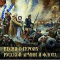 Song of the Heroes of the Russian Army & Navy