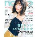 コンパクト版 non・no 2019年4月号