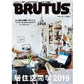 BRUTUS 2019年5月15日号