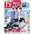 TVガイド 関東版 2019年9月27日号