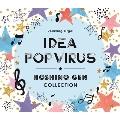 α波オルゴール~アイデア・Pop Virus~星野源コレクション
