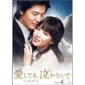 愛してる、泣かないで DVD-BOX4