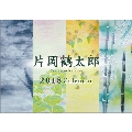 片岡鶴太郎 2018 カレンダー