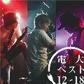 電大ベスト12-18 [CD+DVD]