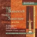 バネヴィチ、スミルノフ: 合唱作品集