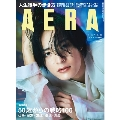 AERA 2021年8月2日号<表紙: 塩野瑛久>