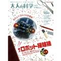 大人の科学マガジン Vol.33 卓上ロボット掃除機