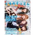 GiGS Presents ヒキガタリズム vol.5~ゼロから始めるギター・ライフ~