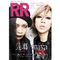 ROCK AND READ Vol.45