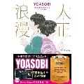 大正浪漫 YOASOBI『大正浪漫』原作小説 [BOOK+Blu-ray]<Blu-rayつき限定版>
