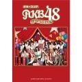 AKB48 「ここにいたこと」 ギター・スコア