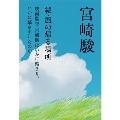 続・風の帰る場所 映画監督・宮崎駿はいかに始まり、いかに幕を引いたのか