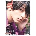 TVガイドdan「ダン」 vol.31