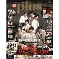 TVガイドPLUS Vol.43