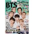 K☆STAR BTS DREAM号 Vol.3