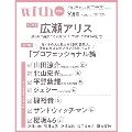 with 2021年9月号<表紙: 広瀬アリスver.>
