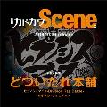 別冊カドカワ Scene 02