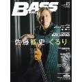 BASS MAGAZINE 2014年10月号
