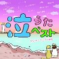 泣うたベスト Mixed by DJ瑞穂