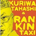 RANKIN TAXI & KURIWATAHASHI ep<限定盤>