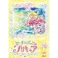 ヒーリングっど・プリキュア DVD vol.14
