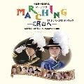 マーチング-明日へ- オリジナル・サウンドトラック