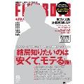 FINEBOYS 2017年8月号
