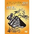光田健一ソロピアノ・リサイタルツアー「♪ピアノびと 2011」