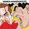 ナンカナイノカヨ