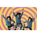 VR MUSIC Live ザ50回転ズ [ミュージックカード]