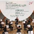 モーツァルト: ヴァイオリン協奏曲第5番, 交響曲第29番