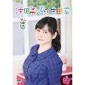 声優シェアハウス 津田美波の津田家-TSUDAYA- Vol.9