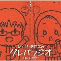 DJCD「鷲崎健・藤田茜のグレパラジオ」~レッド編~