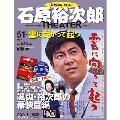 石原裕次郎シアター DVDコレクション 51号 2019年6月23日号 [MAGAZINE+DVD] Magazine