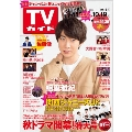 TVガイド 関東版 2018年10月19日号