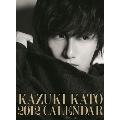 加藤和樹 2012年カレンダー