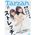 Tarzan 2019年6月13日号