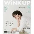 WiNK UP 2019年10月号